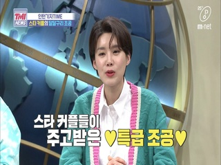 [40회] (쏘스윗) 스타 커플들이 주고받은 ♥특급 조공♥