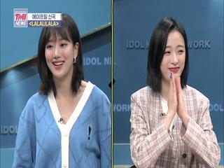 TMI NEWS 40화 에이프릴 나은&진솔