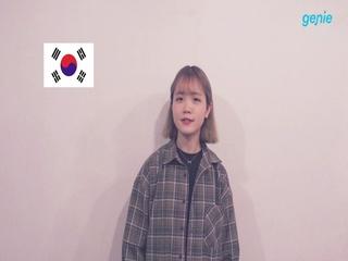 모트 (Motte) - [시차] 발매 인사 영상