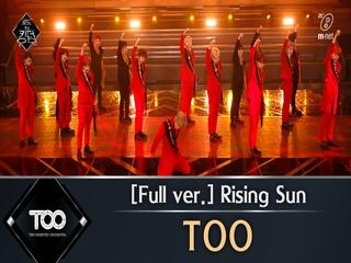 [풀버전] ♬ Rising Sun - TOO (원곡  동방신기) @1차 경연