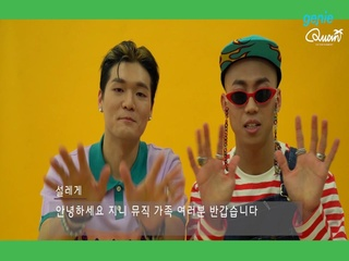 설레게 - [아니야] 발매 인사 영상