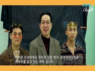 설레게 - [아니야] '하하' 응원 영상