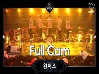 [Full CAM] ♬ 전사의 후예 - 원어스(ONEUS) @1차 경연