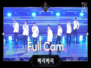 [Full CAM] ♬ 만세(Mansae) - 베리베리 @ 1차 경연