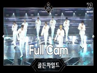 [Full CAM] ♬ T.O.P. - 골든차일드 @ 1차 경연