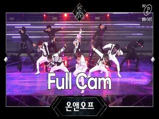 [Full CAM] ♬ Everybody - 온앤오프 @ 1차 경연