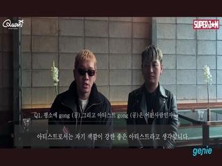 gong (공) - [염증나무] '뱃사공 & 차붐' 인터뷰 & 응원 영상