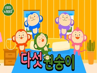 다섯 원숭이