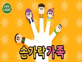 손가락 가족