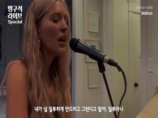 방구석 라이브 Special : Lennon Stella