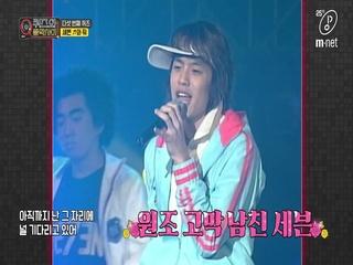 [7회/희귀자료] '원조 고막 남친' 세븐 '와 줘' @2003년 쇼킹엠