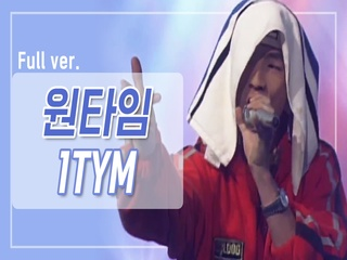 [희귀자료] 원타임 '1TYM' @1999년 리듬천국 | 퀴음사 화요일 저녁 8시 본방송