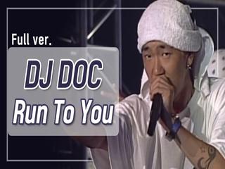 [희귀자료] DJ DOC 'Run To You' @2000년 리듬천국 | 퀴음사 화요일 저녁 8시 본방송