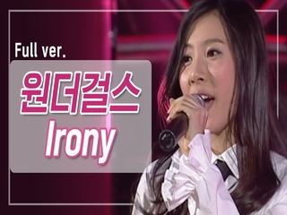 [희귀자료] 원더걸스 'Irony' @2007년 M COUNTDOWN | 퀴음사 화요일 저녁 8시 본방송
