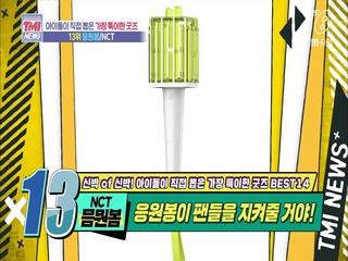 [41회] '활용도 최고' 시즈니를 수호하는 NCT의 '믐뭔봄'