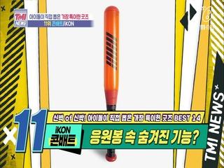 [41회] ※꿀팁 주의※ 뜻밖의 기능이 숨겨진 iKON의 '콘배트'