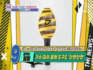 [41회] 'BBC 취향저격' 블락비를 뚝 닮은 단짜단짜한 '꿀봉'