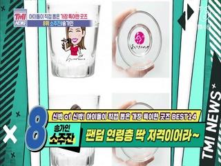 [41회] 팬덤 연령층 딱 저격이어라~ 송가인의 '소주잔'
