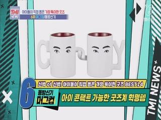 [41회] '굿즈계 혁명템' 아이 콘택트 유발하는 동방신기의 '머그컵'