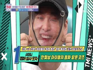 [41회] 1초 만에 내 아이돌로 변신! 샤이니의 '멤버 실사 모자'