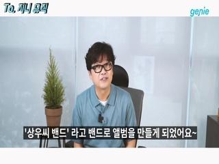 상우씨 밴드 - [괜찮은지 몰라서] '이상우' 발매 인사 영상