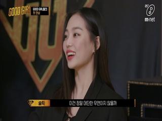[1회] '단발머리 걔' CLC 장예은과 슬릭의 특별한 인연?!