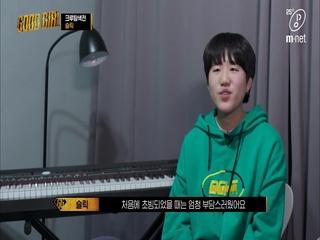 [1회] 슬릭의 진심 '꼭 하고싶었던 말을 무대로'