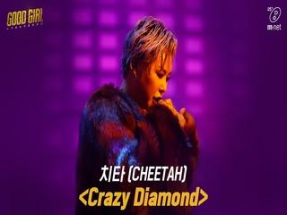 [1회/풀버전] 치타(CHEETAH) - Crazy Diamond @크루탐색전