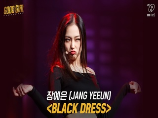 [1회/풀버전] 장예은(JANG YEEUN) - BLACK DRESS @크루탐색전