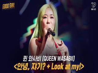 [1회/풀버전] 퀸 와사비(QUEEN WASABII) - 안녕, 쟈기? + Look at my!  @크루탐색전