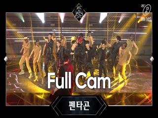 [Full CAM] ♬ Very Good (원곡   블락비) - 펜타곤 @1차 경연