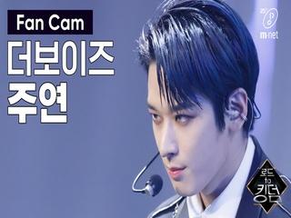 [직캠] 더보이즈 주연 - ♬ 괴도(Danger) @1차 경연