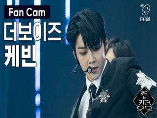 [직캠] 더보이즈 케빈 - ♬ 괴도(Danger) @1차 경연