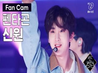 [직캠] 펜타곤 신원 - ♬ 빛나리+봄눈 @2차 경연