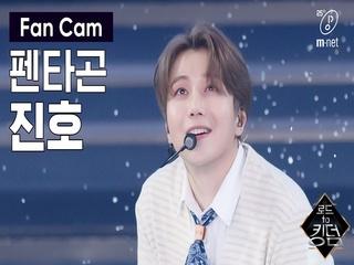 [직캠] 펜타곤 진호 - ♬ 빛나리+봄눈 @2차 경연