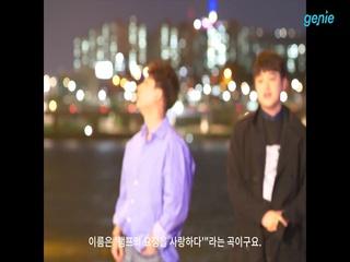 기원 (소울플라이트) - [Soul Flight Remake Project No.2] '램프의 요정을 사랑하다' M/V 촬영 현장
