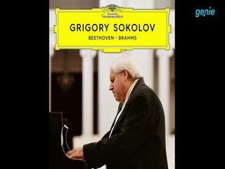 Grigory Sokolov - [Beethoven Brahms (Live)] 앨범 미리 듣기