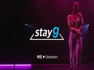 [stayg] 하진 - Daydream 라이브 & 인터뷰 영상