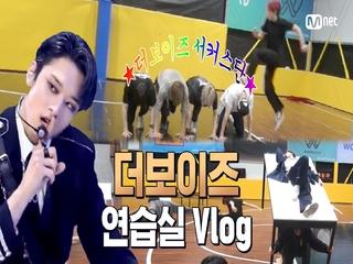 [연습실 Vlog] 아니..이게 된다고?! 더보이즈 서커스단의 아슬아슬 짜릿짜릿 ′괴도′ 안무 도전기!