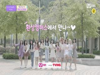 [Teaser] 앚즈대 12간지 캠퍼스 여신의 강림! <아이즈원츄-환상캠퍼스> 6/3 (수) 저녁 7시 첫방송
