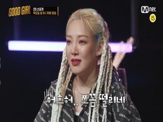 [2회/선공개] 특별관객을 놀라게 한 효연의 무대?! (긴장x100) I 목요일 밤 9시 30분