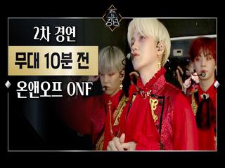 [Before The Stage] 온앤오프 @ 2차 경연ㅣ무대 10분 전