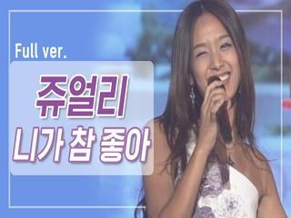 [희귀자료] 쥬얼리 '니가 참 좋아' @2003년 쇼! 뮤직탱크