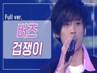 [희귀자료] 버즈 '겁쟁이' @2005년 M! Countdown