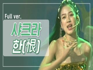 [희귀자료] 샤크라 '한(恨)' @2000년 쇼! 뮤직탱크