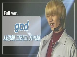 [희귀자료] god '사랑해 그리고 기억해' @1999년 리듬천국