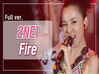 [희귀영상] 2NE1 'Fire' @2009년 M! Countdown