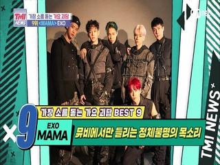 [42회] 정체불명의 목소리가 들리는 뮤비! EXO 'MAMA'