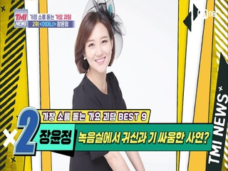 [42회] '대박 징조' 녹음실 귀신을 만난 장윤정 '어머나'