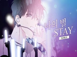 나의 별 (Stay)